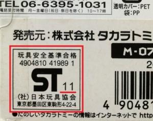 STマーク2