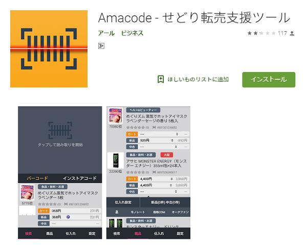 amacode
