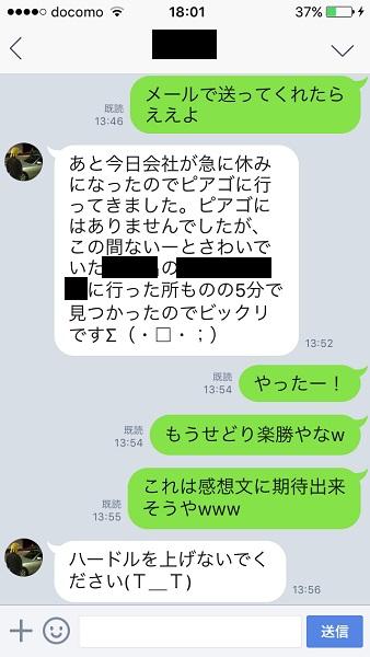 神奈川同行せどり