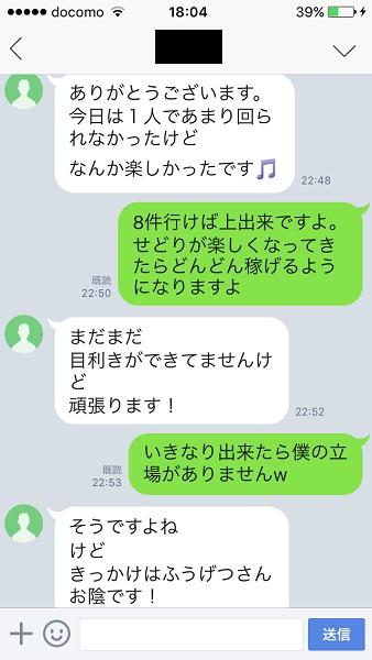 大阪同行せどり