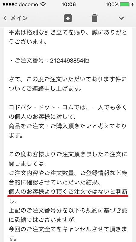 ヨドバシ キャンセル メール