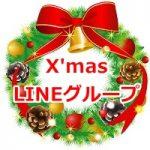 おもちゃせどりで稼ぐ!ふうげつクリスマスLINEグループ