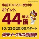 楽天市場セール情報!楽天イーグルス感謝祭10/23スタート!