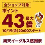 楽天市場セール情報!楽天イーグルス感謝祭10/19スタート!