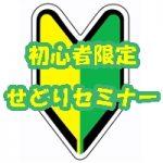 初心者限定!せどり+ポイントセミナー 東京3/2 大阪3/3