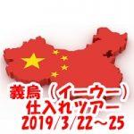 中国義烏(イーウー)現地仕入れツアー2019年3月22日~25日