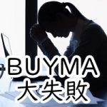 バイマ(BUYMA)の大失敗、ショッパー・バイヤーあるある