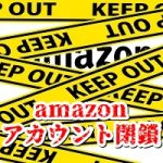 垢バン!Amazonアカウント停止そして閉鎖。再開復活できるのか