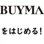 BUYMA(バイマ)の始め方!初心者でも簡単に稼ぐ。