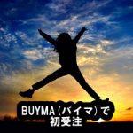 BUYMA(バイマ)で商品が売れた!さあ、どうする?!