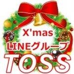 クリスマス商戦をTOSSで稼ぐ!