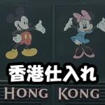 海外せどり 香港で仕入れしてきました