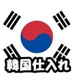 海外せどり 韓国仕入れツアーをしてきました。