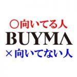 BUYMA(バイマ)に向いてる人、向いてない人