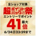 セールはいつ?楽天市場超ポイントバック祭6/21スタート