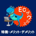 Amazon価格改定ツール「ECザウルス」とは?特徴・メリット・デメリットを徹底解説します