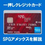 【おすすめ】SPGアメックスカードの特典や注意点を解説します