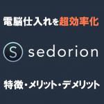 電脳せどりツール「セドリオン」とは?特徴・メリット・デメリットを徹底解説します