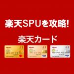 【楽天SPU攻略】楽天カード契約でポイント+2倍。ゴールド・プレミアムならさらに+2倍