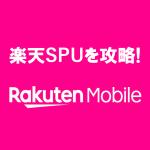 【楽天SPU攻略】楽天モバイル契約でポイント+1倍。実質無料キャンペーンも