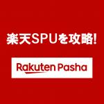 【楽天SPU攻略】楽天Pashaで合計100ポイント以上の獲得すればSPU+0.5倍