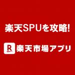 【楽天SPU攻略】楽天市場アプリからの注文でSPU+0.5倍。キャンペーン情報もあり