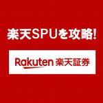 【楽天SPU攻略】楽天証券で月に500円分ポイント投資すればポイント+1倍