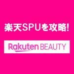 【楽天SPU攻略】楽天ビューティで3,000円以上の予約・利用するとSPU+1倍