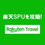 【楽天SPU攻略】楽天トラベルで5000円以上の予約、利用をすればSPU+1倍