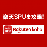 【楽天SPU攻略】楽天Koboで1000円以上電子書籍を購入するとSPU+0.5倍