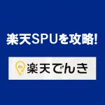 【楽天SPU攻略】楽天でんきに加入、利用でポイント+0.5倍