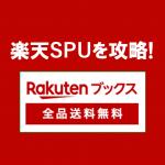 【楽天SPU攻略】楽天ブックスで1000円以上買い物をすればSPU+0.5倍