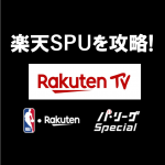 【楽天SPU攻略】NBA Rakutenまたは楽天TV「パ・リーグSpecial」購入でSPU+1倍
