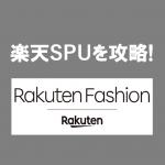 【楽天SPU攻略】楽天ファッション(Rakuten Fashion)で買い物するとSPU+0.5倍