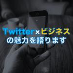 Twitterの魅力を語ります。ビジネスをやるなら一緒にTwitterも始めましょう。