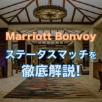 マリオット・ボンヴォイのステータスマッチがお得すぎるので解説します
