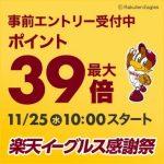 2020年楽天イーグルス感謝祭11月25日20時スタート
