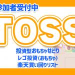 リサーチを完全外注化!〜おもちゃ投資の仕入れ商品リスト「TOSS」のご案内〜